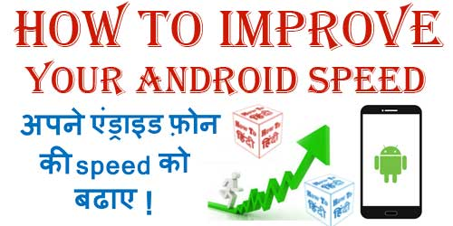 how to improve download speed on android