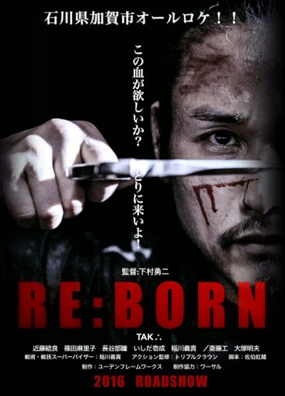Re: Born - Legendado