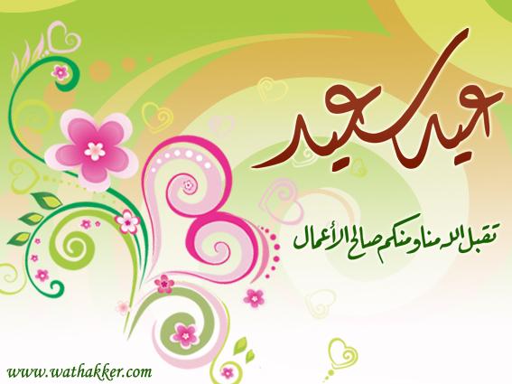 رسائل عيد رمضان 2013 .. أجمل مسجات تهنئة بالعيد الفطر 2014
