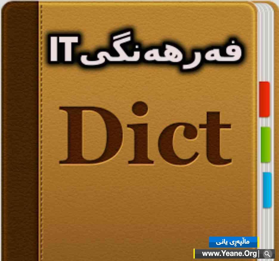 یهكهمین فهرههنگی ئای تی تایبهت بە بواری کۆمپیوتەر IT dictionary