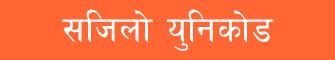 Nepalil Unicode