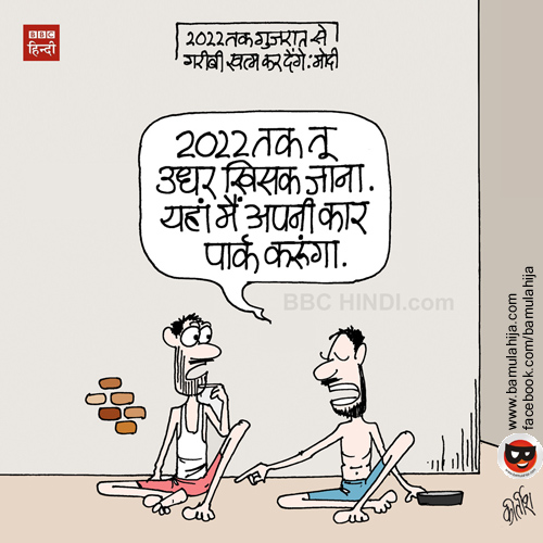 cartoonist kirtish bhatt, daily Humor, indian political cartoon, cartoons on politic