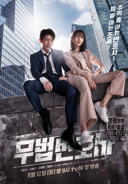 Drama Korea Lawless Lawyer Episode 5 Subtitle Indonesia