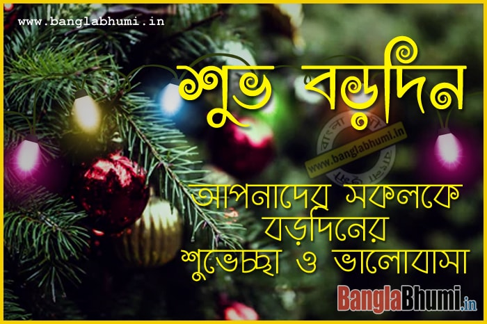 Bangla Christmas Photo Free Download & Share