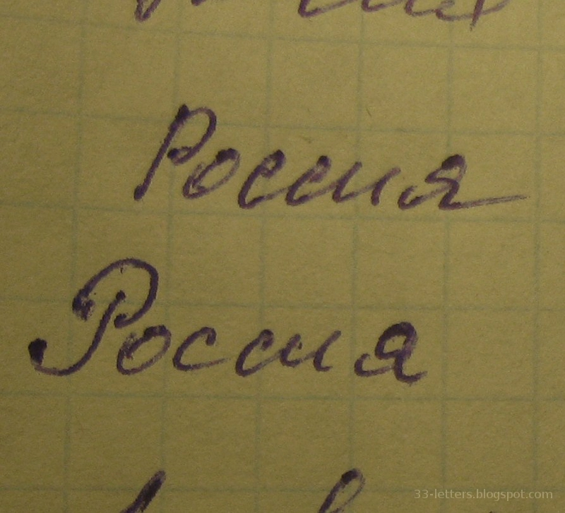 33 letters: Russian handwriting
