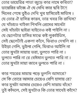 Beiman song lyrics in Bengali by Arman Alif