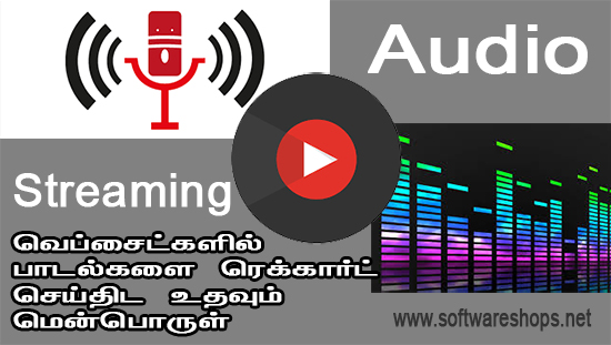 software for audio recording