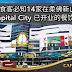 目前柔佛新山Capital City 开业迎来多家餐饮业,还有更多即将陆续开业!