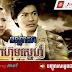 CH3_Thai Drama_ BONDASA PHAHUM SNE [32-34Ep]