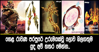 Top-4-incredible-most-powerful-weapons-of-the-Ravana