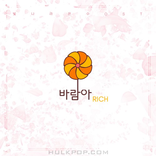 RICH – The Shining Eun Soo OST Part.15