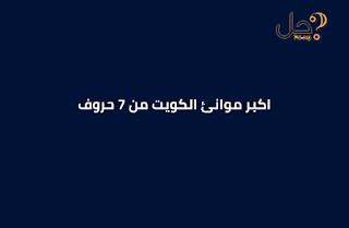 اكبر موانئ الكويت من 7 حروف