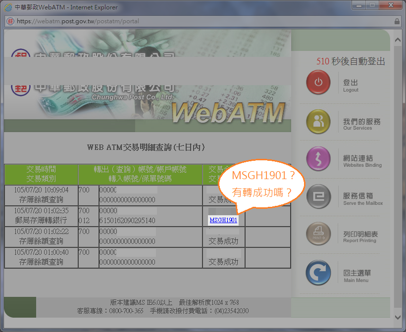 1 - 郵局 WebATM 凌晨維修時轉帳,出現「MSGH1901」交易暫停作業代表什麼?