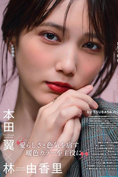 Tsubasa Honda 本田翼, Maquia Magazine 2020.01