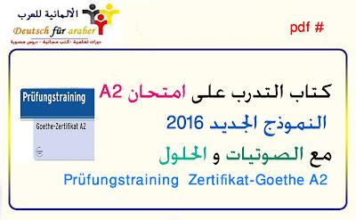 كتاب التدريب على امتحان مستوى A2 وفقا للنموذج الجديد ابتداءا من 2016  مع الصوتيات و الحلول Prüfungstraining Goethe-Zertifikat A2