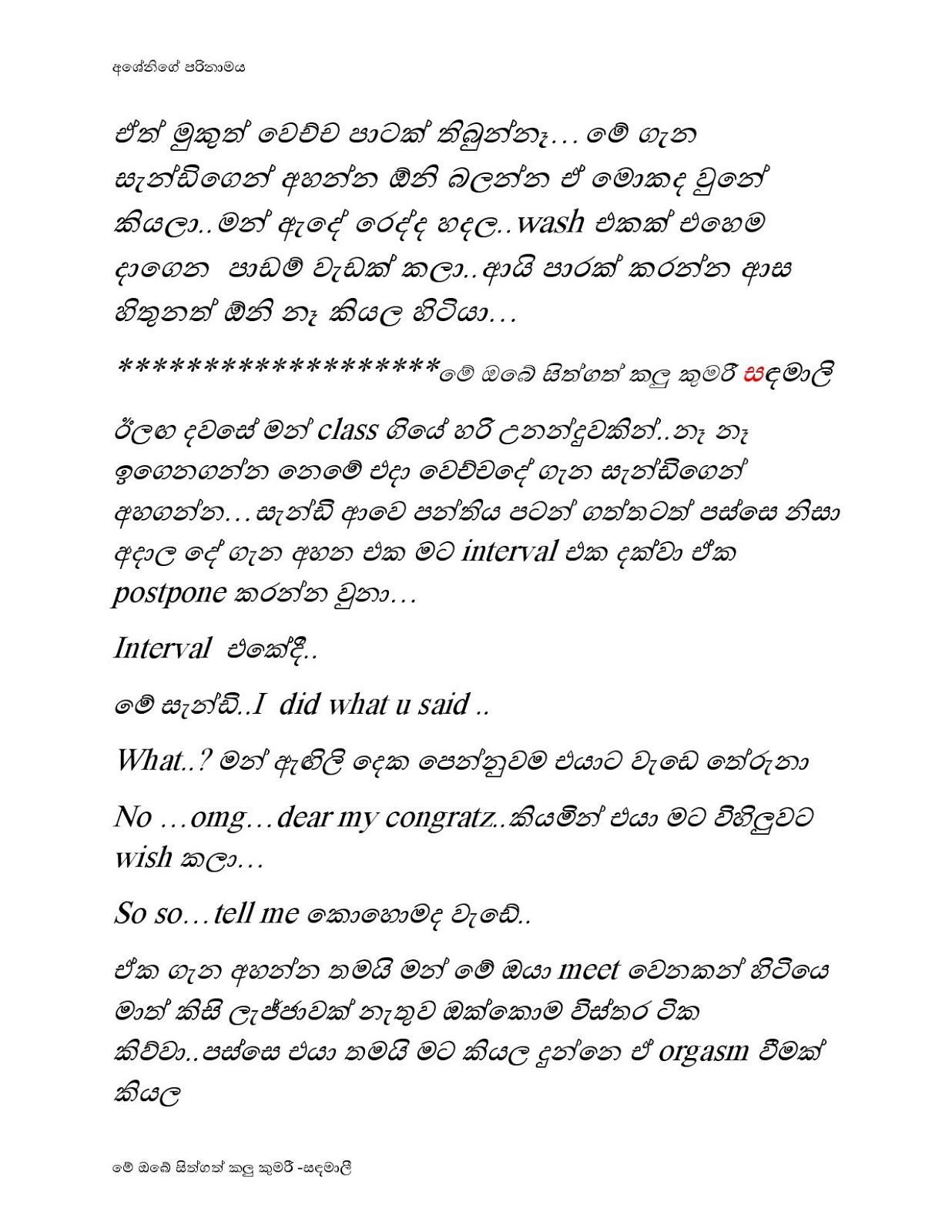 Katha Wal Sinhala New Achini