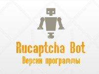 Rucaptcha Bot