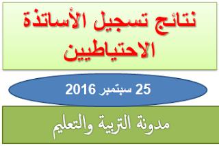 نتائج تسجيل الاساتذة الاحتياطيين يوم 25 سبتمبر 2016
