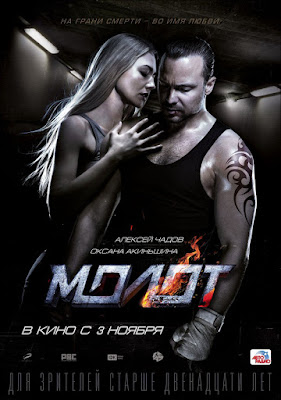 Molot 2016 DVD Custom HD Latino V2