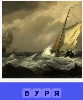 еще 460 слов на море происходит буря 3 уровень
