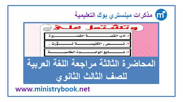 تحميل مذكرة مراجعة نهائية للثانوية العامة 2020-2021-2022-2023-2024-2025