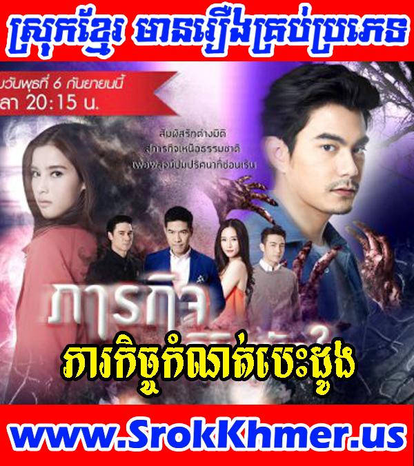 Phearakech Kamnat Besdong 26 END | Khmer Movie | Khmer Drama | Thai Drama