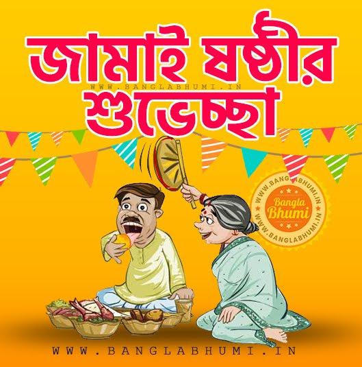 Jamai Sasthi Bengali Wallpaper, Jamai Sasthi Status Download