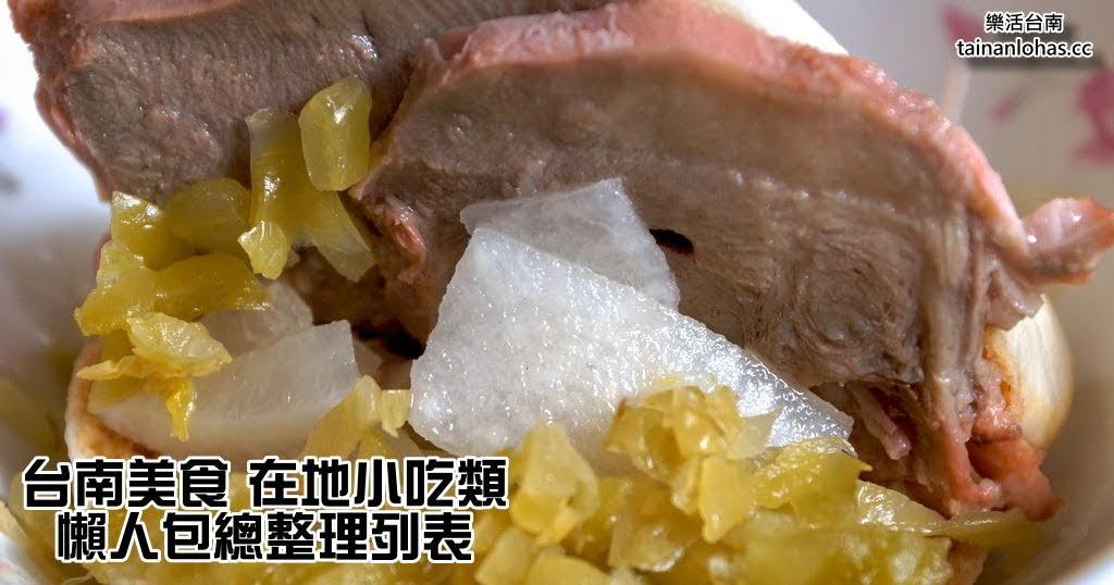 台南美食 在地小吃類 懶人包總整理列表 特輯