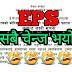 EPS 2019 -News Update 🔥🔥 Eps Nepal