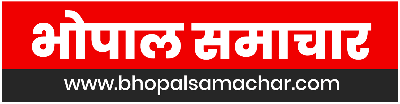 Bhopal Samachar | No 1 hindi news portal of central india (madhya pradesh)