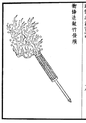 Ming Chinese Bamboo Cannon