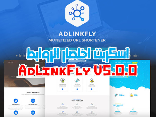 اسكربت AdLinkFly v5.0.0 - Monetized URL Shortener Review
