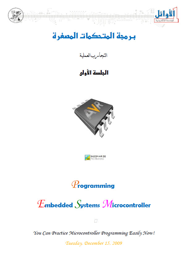 كتاب برمجة المتحكمات المصغرة pdf