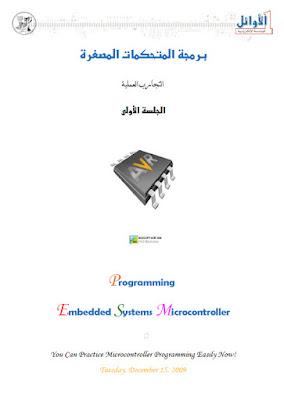 كتاب برمجة المتحكمات المصغرة _م. وليد بليد