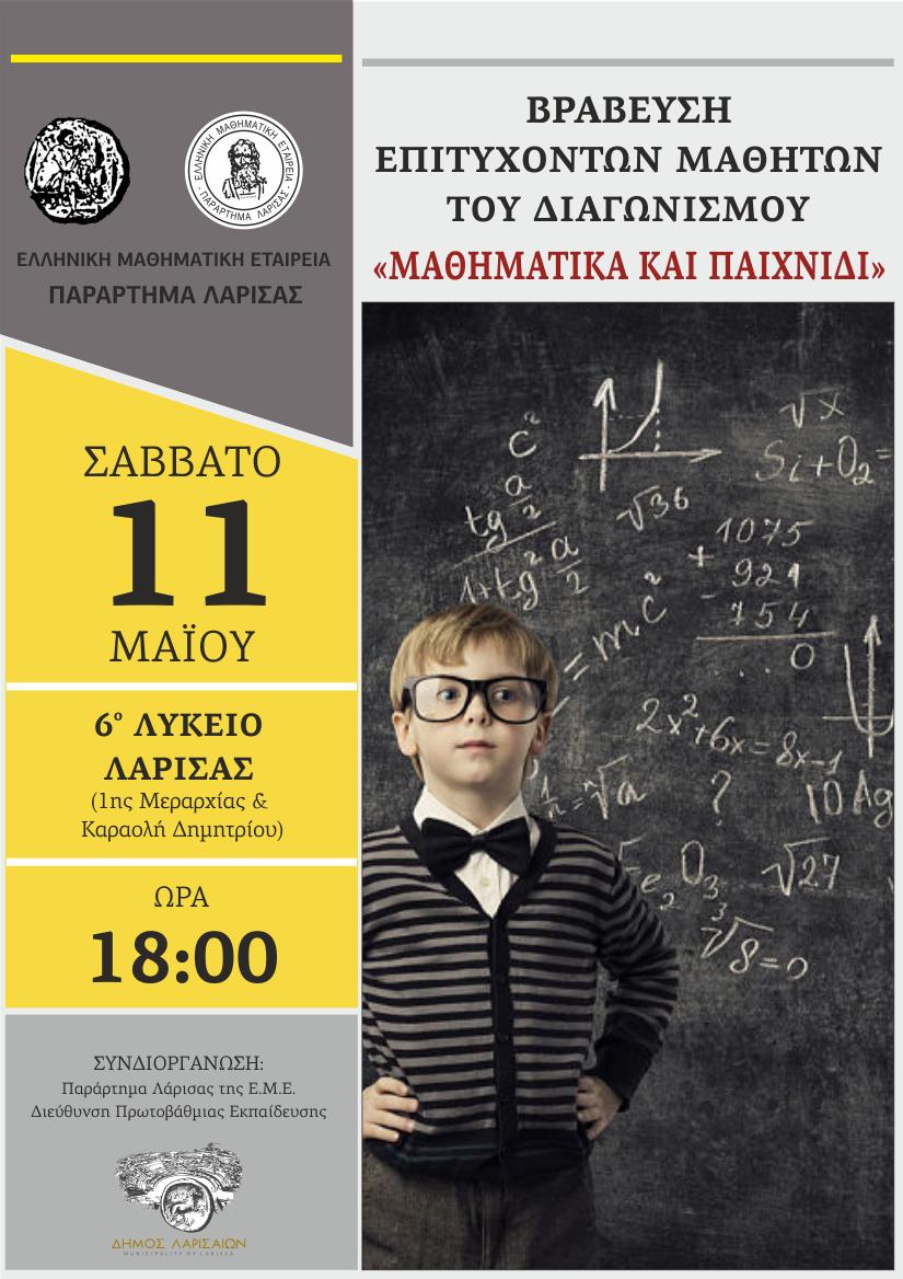 """Εκδήλωση βράβευσης επιτυχόντων μαθητών διαγωνισμού """"Μαθηματικά και Παιχνίδι"""""""