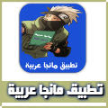 تطبيق مانجا عربية