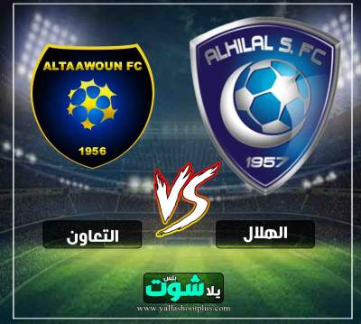 مشاهدة مباراة الهلال والتعاون الان بث مباشر اليوم 29 4 2019 في