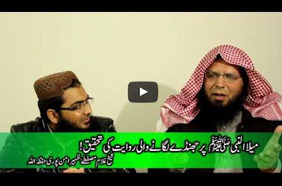 Zaeef Hadiths, Meelad un Nabi par Jandhay Lagany ki Riwayat ki Tahqeeq. Sheikh Ghulam Mustafa Zaheer Amanpuri