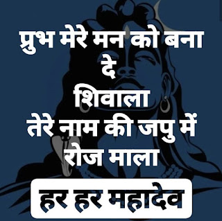 Mahakal Shayari in Hindi Image for WhatsApp DP