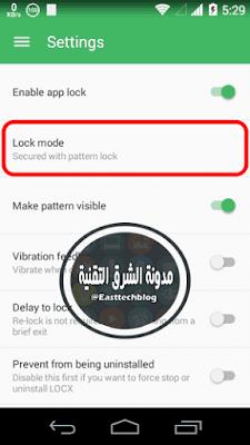 طريقة قفل التطبيقات بكلمة مرور علي نظام الأندرويد