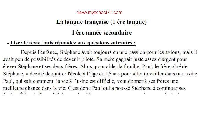 اجابة امتحان الوزارة الاسترشادى لغة فرنسية للصف الأول الثانوى ترم أول 2020 - موقع مدرستى