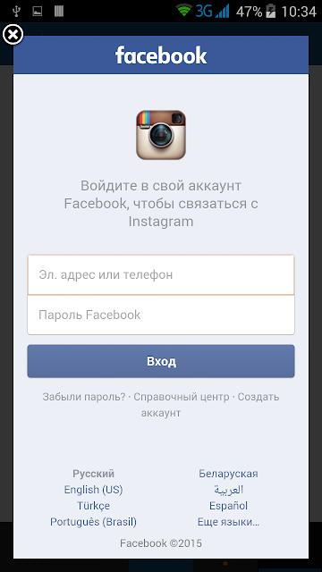 Входим в социальную сеть