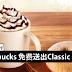Starbucks 免费送出Classic Donut!优惠只限一天哦!