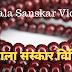 माला संस्कार विधी | माला को प्रतिष्ठित कैसे करे ? माला प्रतिष्ठा विधी | Mala sanskar vidhi | Mala ka sanskar kaise kare ?