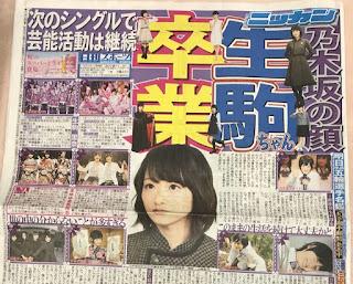 Nogizaka46 Ikoma Rina announce her graduation