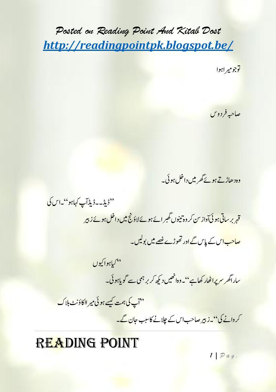 Tu Jo Mera Hua by Sahiba Firdous Complete Romantic Urdu Novel