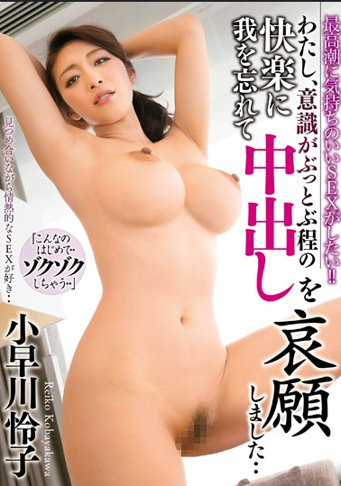 BIJN-118 I Want A SEX That Feels Comfortable At The Climax! It Is!I Forgot Myself In A Pleasure Of Consciousness With A Tremendous Amount Of Pleasure And Pleaded For Vaginal Cum Shot … Reiko Kobayakawa