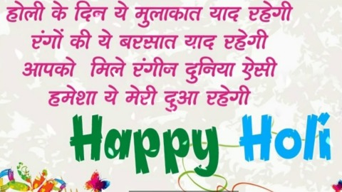 Happy Holi 2019 Happy Holi Whatsapp Quotes In Hindi Send To Your