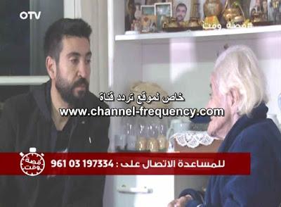 احدث تردد لقناة otv اللبنانية على نايل سات وعرب سات وهوت بيرد