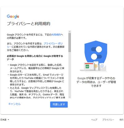 Gmail登録3